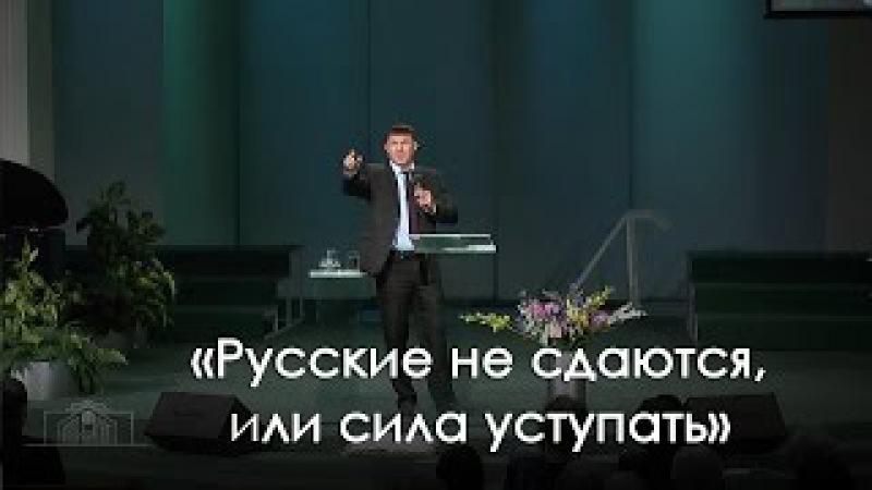 «Русские не сдаются, или сила уступать» — Виталий Киссер (14.05.2016)