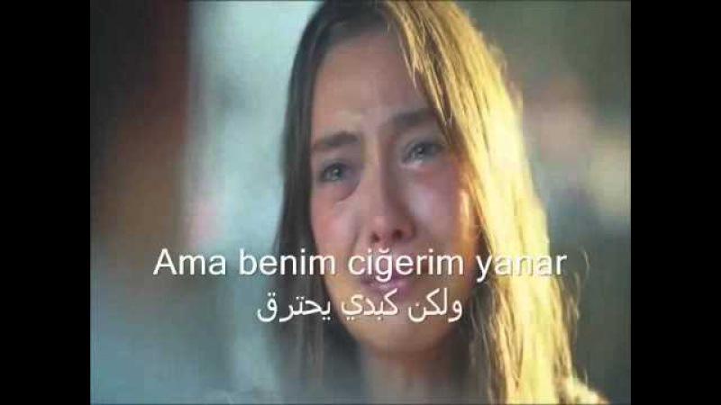 Unutamam şarkı sözleri - مترجمة للعربية Kara Sevda