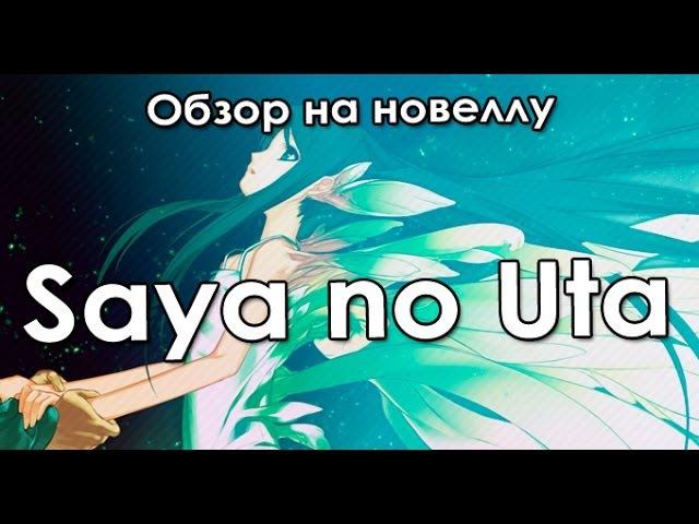 Обзор на визуальную новеллу «Saya no Uta» (Песнь Сайи) от Химари и Тернокса [18]