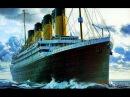Как затонул Титаник Титаник - как это было. Документальный фильм