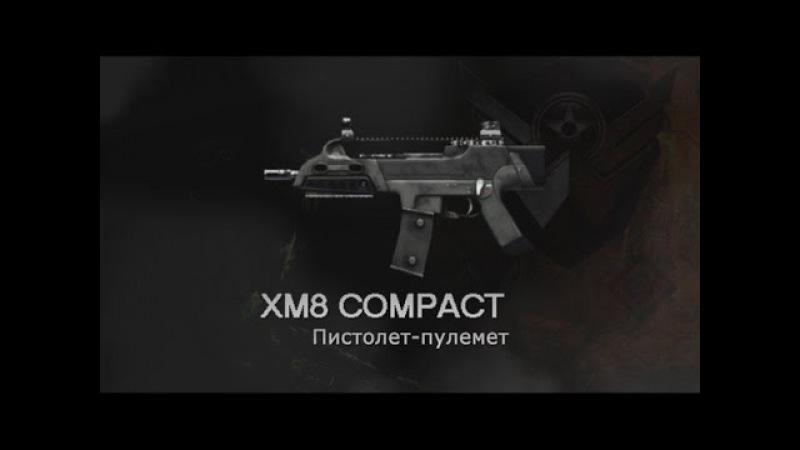 Германский Отщепенец (XM8 Compact) Fragmovie2