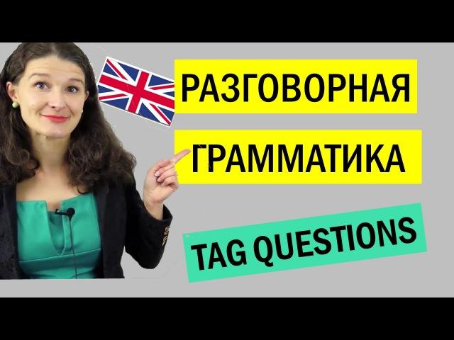 РАЗГОВОРНАЯ ГРАММАТИКА: Tag questions/вопросы с хвостиком