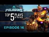 Paladins: Топ-5 игровых моментов #16