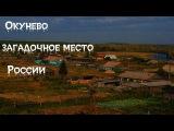 Таинственные места России - Окунево загадочное место России