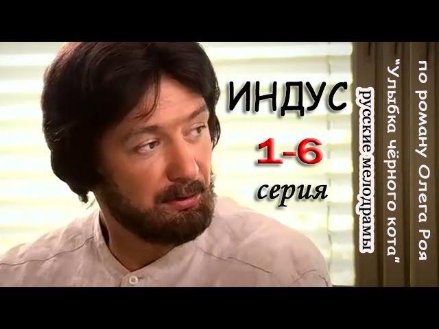 Индус 1 2 3 4 5 6 серия Мелодрама Приключения