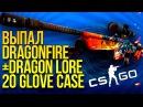 ВЫПАЛ SSG DRAGONFIRE ИЗ GLOVE CASE И AWP DRAGON LORE! - ЭПИЧНОЕ ОТКРЫТИЕ КЕЙСОВ CS:GO