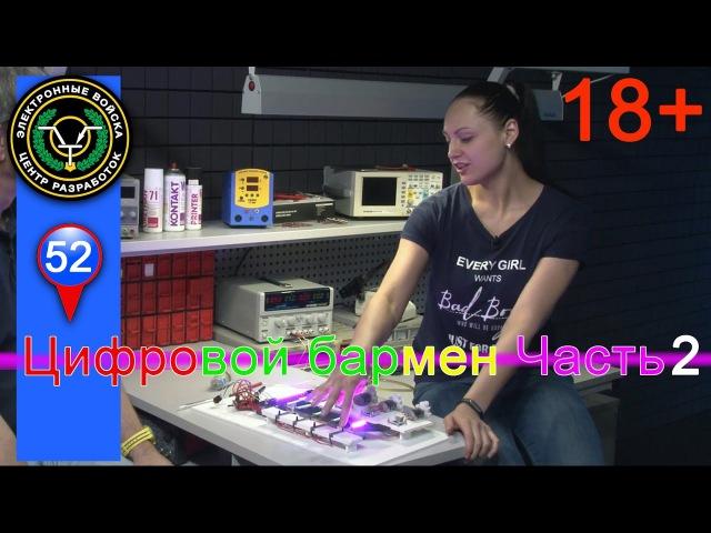 Цифровой бармен часть 2 | Arduino проект выходного дня | The automatic drink mixing machine