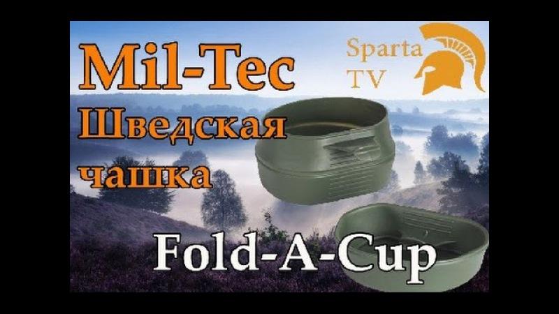 Чашка Wildo Fold-A-Cup | походная, туристическая, военная складная кружка