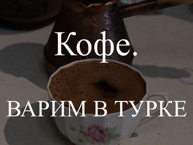 КОФЕ Как правильно Сварить кофе в ТУРКЕ Полная инструкция Rev 2 0