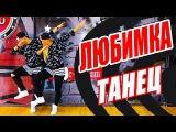 ТАНЕЦ - ЛЮБИМКА - QUEST PISTOLS SHOW #DANCEFIT