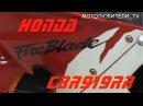Эйфория Honda CBR919RR