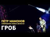 Петр Мамонов и Совершенно Новые Звуки Му - Гроб