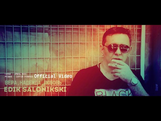 EDIK SALONIKSKI ◣ВЕРА,НАДЕЖДА,ЛЮБОВЬ◥ 【Official Video】