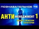 Антименеджмент 1 Бизнес с мужским характером Познавательное ТВ Андрей Иванов