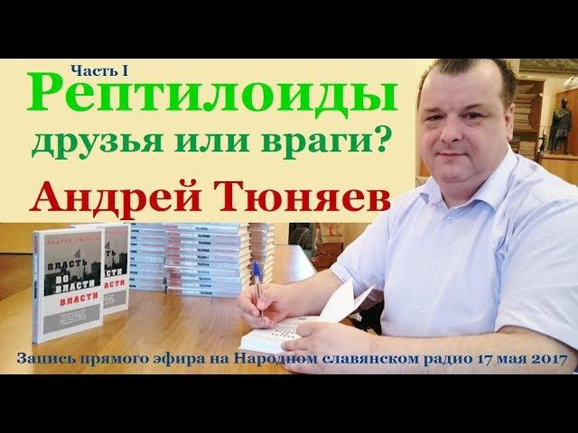 Андрей Тюняев. Рептилоиды - друзья или враги. Часть 1. Народное славянское радио