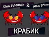 Алина Фэлдман и Алан Шум - Потанцуем Крабик
