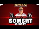 Джов Бомбит 43 ПЬЯНЫЙ АНГЕЛОС НА СТРИМЕ У JOVE