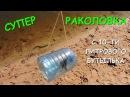 Супер Раколовка с 10 ти литрового бутылька