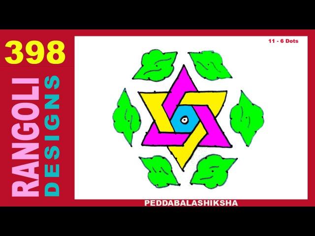 Rangoli | Muggulu | Kolam Design - 398 (Easy 11x6 dots New Year / Sankranthi / Ugadi)