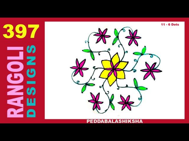 Rangoli | Muggulu | Kolam Design - 397 (Easy 11x6 dots New Year / Sankranthi / Ugadi)