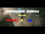 Звёздные войны против Marvel и DC трейлер