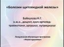 Байкулова Н.Г. «Болезни щитовидной железы» (10.09.2015)