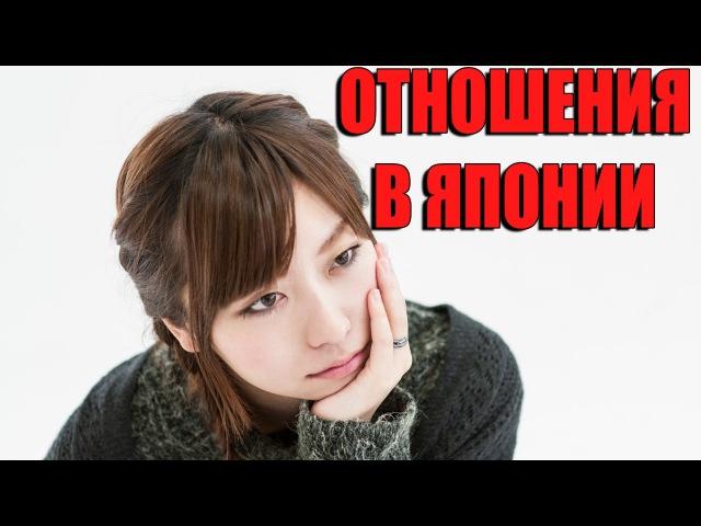Правда об отношениях с японками и японцами