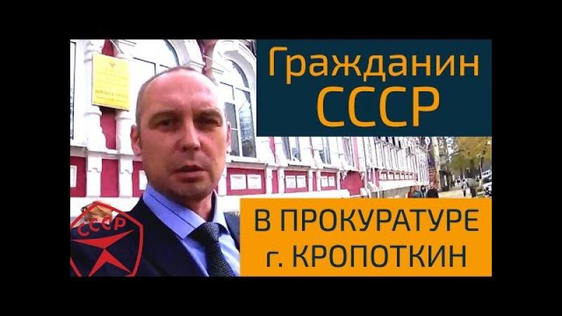 Гражданин СССР в прокуратуре г. Кропоткин (СССР Правительство Краснодарского края)