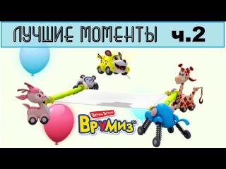 ВРУМИЗ - ЛУЧШИЕ МОМЕНТЫ (ч.2) | под веселую музыку