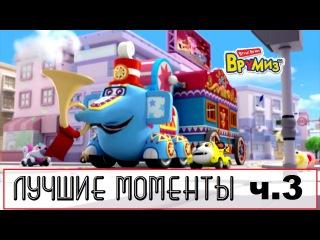 ВРУМИЗ - ЛУЧШИЕ МОМЕНТЫ (ч.3) | под веселую музыку