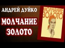 Молчание золото Почему нужно молчать Не рассказывайте об своих проблемах Андрей Дуйко