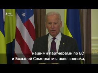 Прощальные слова вице-президента США Украине