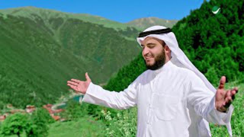 Mashary Rashed El Afasi ... Ahbabtuk - Video Clip | مشاري راشد العفاسي ... أحببتك - فيديو 1