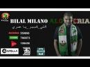 Bilal Milano 2017 Chey kbir ya omri بلال ميلانو شئ كبير يا عمري