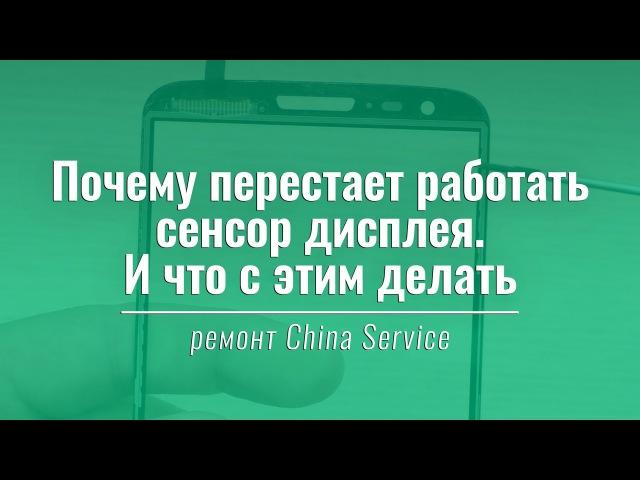 Почему перестает работать сенсор экрана и как это исправить China Service
