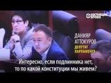 В Кыргызстане хотят поменять Конституцию, но потеряли подлинник