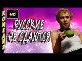 КОМЕДИЯ Русские не сдаются (2016) русские комедии новинки 2016