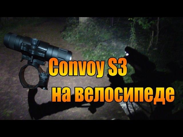 Convoy S3 на велосипеде.