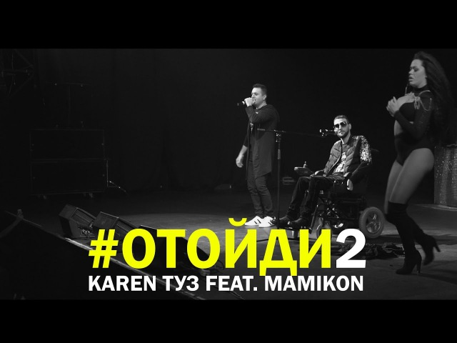 Отойди2 - Karen ТУЗ feat. Mamikon (New 2017) (Live in Moscow) (BUD ARENA)