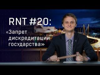 Закон о дискредитации власти. RNT 20