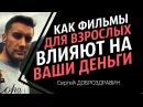 Как фильмы для взрослых влияют на ваши деньги / Сергей Доброздравин в VKLife