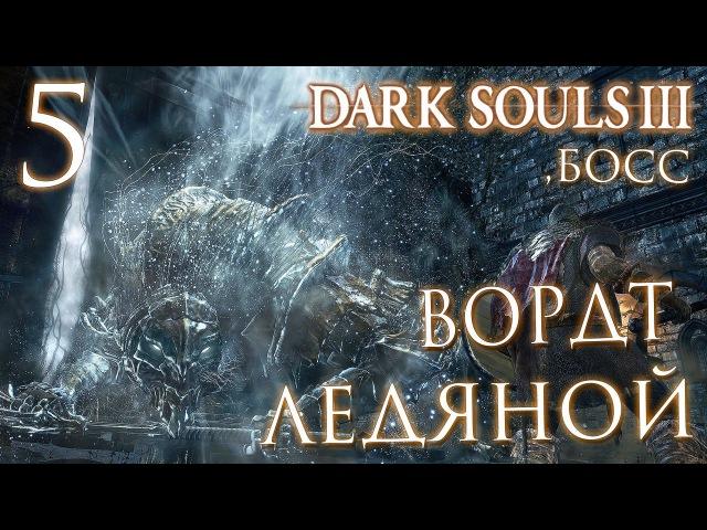 Прохождение Dark Souls 3 — Часть 5 БОСС 1 ВОРДТ ЛЕДЯНОЙ
