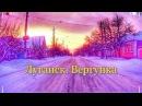 Луганск. Вергунка