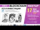 17 03 17 Blockchain Meetup ICO и инвестиции IBCG в Deworkacy