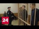 Обвинение требует для студентов-насильников из МАДИ 9 лет тюрьмы
