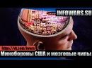 Трансгуманизм Минобороны США вводит в использование мозговые чипы