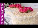 Как Сделать Торт с Живыми Цветами How to Make a Cake with Fresh Flowers