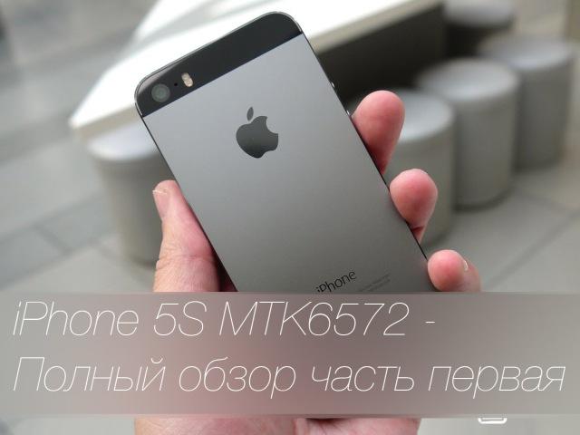 IPhone 5S MTK6572 - Полный обзор (Железо,тесты,дизайн,иконки,приложения)
