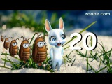 Zoobe Зайка Зайкины тараканчики, выпуск 20 !!!!