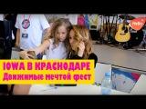 Фестиваль Движимые Мечтой Дети с группой IOWA  | IOWA в Краснодаре